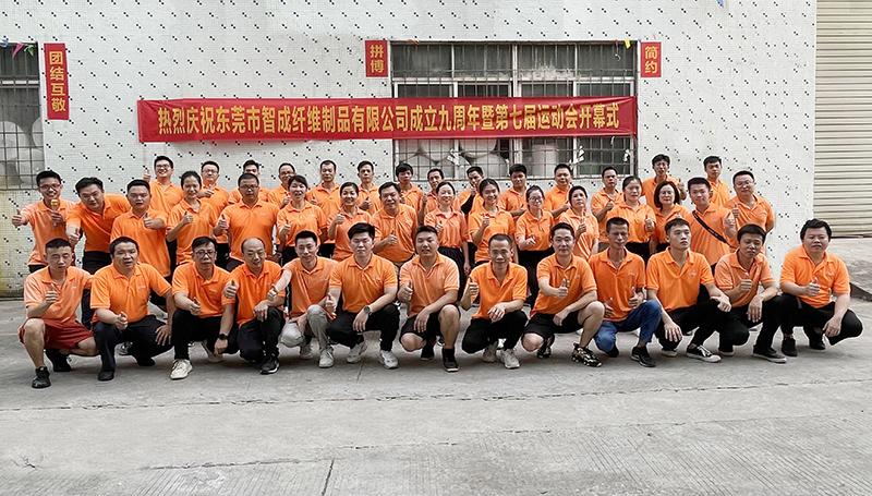 赢咖4纤维九周年厂庆暨第七届运动会