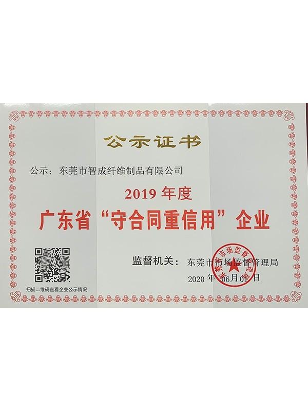 赢咖4广东省重合同守信用企业
